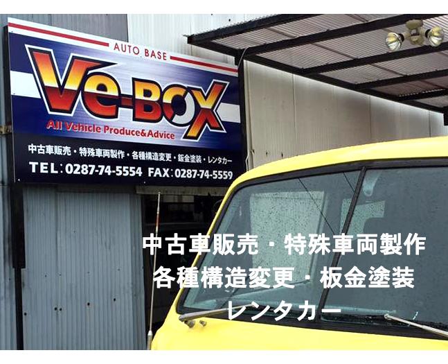 中古車販売 特殊車両制作 各種構造変更・板金塗装
