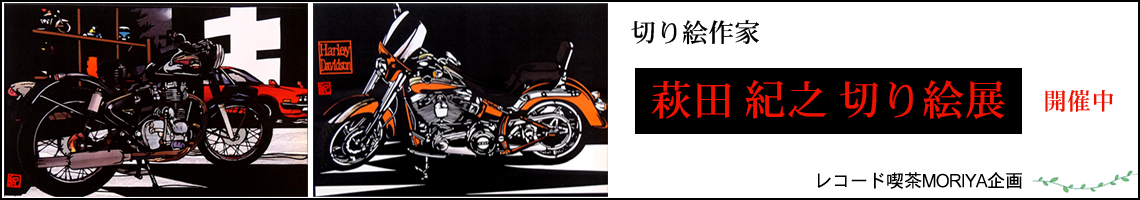 萩田紀之切り絵展